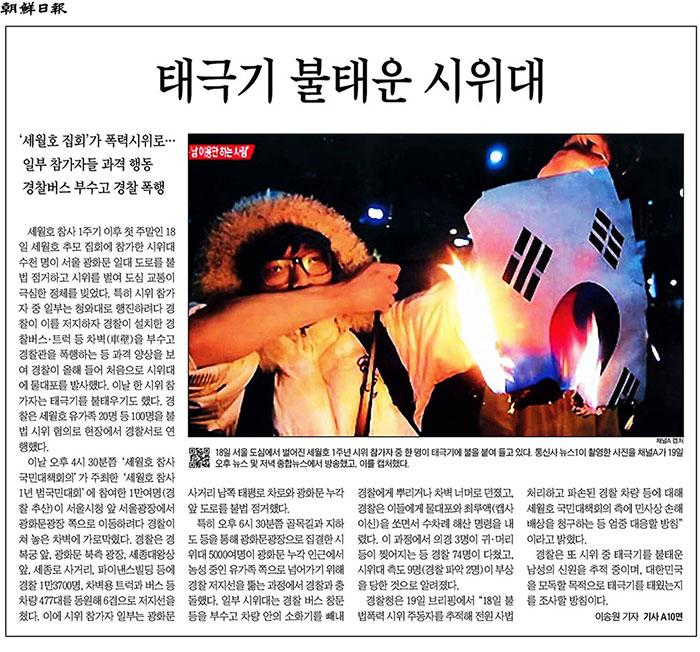 ▲ 4월 20일자 조선일보 1면