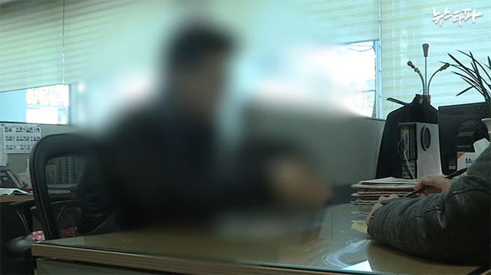 ▲ 근로감독관 김모 씨