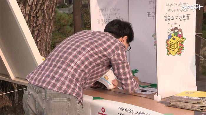 ▲ 지난 20일 서울대 캠퍼스에 마련된 '을들의 국민투표소'에서 한 대학원생이 투표를 하고 있다.