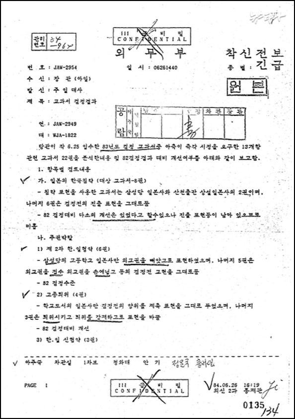 ▲ 주일 대사 전문 1984.6.26