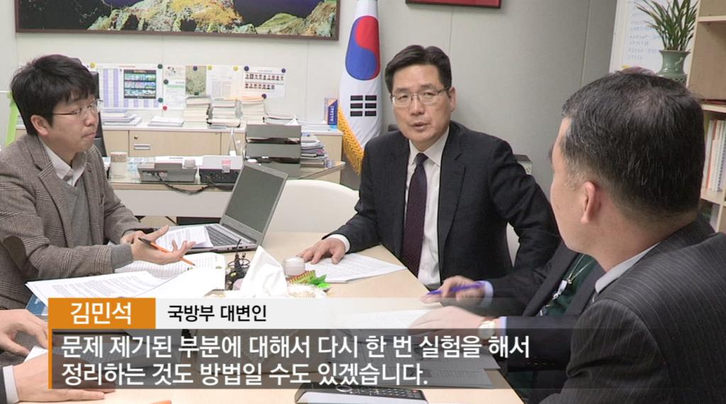 국방부 김민석 대변인
