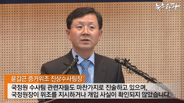 ▲ 수사결과를 발표하는 윤갑근 수사팀장.
