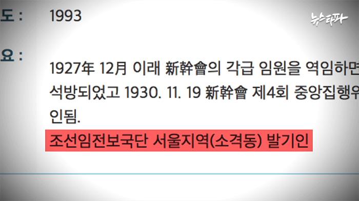 ▲ 보훈처가 운영하는 공훈전자사료관에서 독립운동가 김항규 관련 내용.