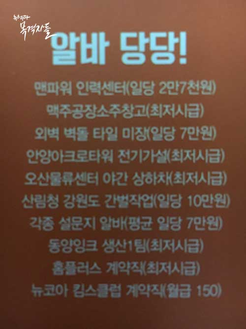 ▲ 승하 씨의 후보 공식 명함 뒷면, 지금까지 일했던 알바와 비정규직 일자리가 빼곡하다.