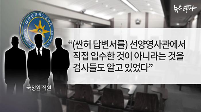 지난 7월 증거조작 비공개 신문에서 나온 국정원 직원들의 진술