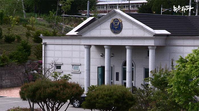 ▲ 상지대학교 김문기 기념관