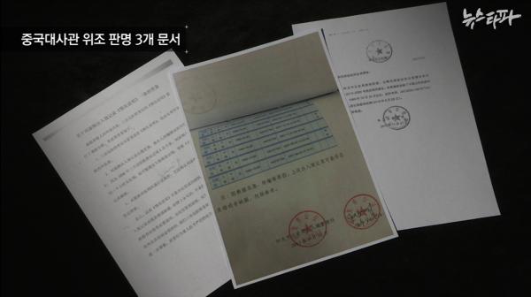 ▲ 주한 중국대사관 위조 통보 3건의 문서