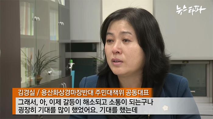 ▲ 김경실 용산화상경마장 반대 주민대책위 공동대표