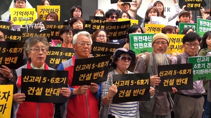 ▲원자력안전위원회 앞에서 신고리 5.6호기건설 반대를 주장하고 있는 탈핵단 시민단체