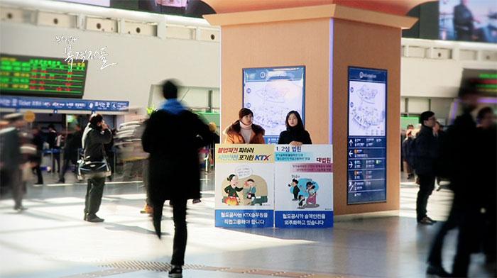 ▲ 33명의 KTX 해고 승무원들은 10년이 지난 지금도 서울역에 나와 해고의 부당성을 알리고 있다