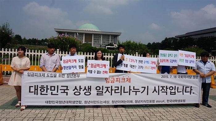 ▲ 출처 : 대한민국청년대학생연합 페이스북(2015.7.18)