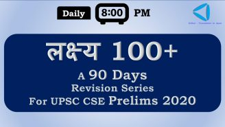 UPSC || Prelims 2020 || लक्ष्य 100+ || 90 Days Revision Series