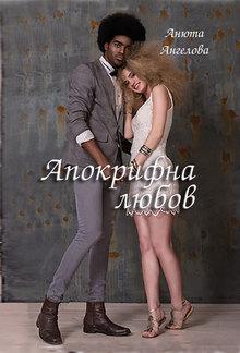 Апокрифна любов PDF