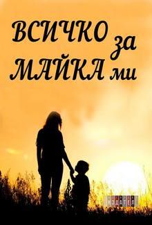 Всичко за майка ми! PDF