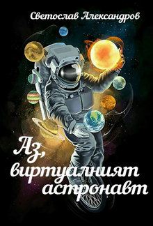 Аз, виртуалният астронавт PDF