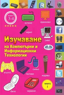 Изучаване на компютърни и информационни технологии PDF
