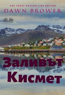 Заливът Кисмет PDF