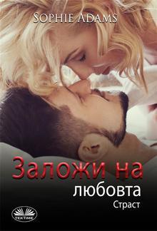 Заложи На Любовта PDF