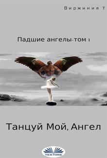 Танцуй, мой ангел PDF