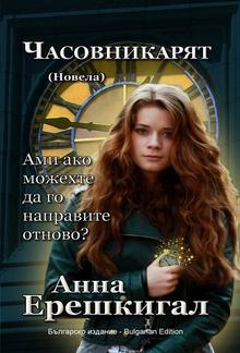 Часовникът: Новела (Българско издание) PDF