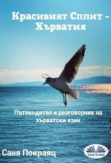 Красивият Сплит – Хърватия PDF