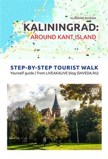 Kaliningrad. Around of Kant Island PDF