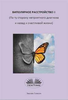 Биполярное расстройство ii (по ту сторону неприятного диагноза и назад к счастливой жизни) PDF