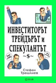 Инвеститорът, трейдърът и спекулантът PDF