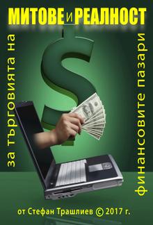 Митове и реалност за търговията на финансовите пазари PDF