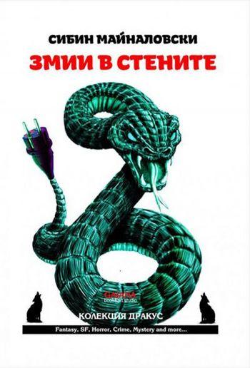 Змии в стените PDF