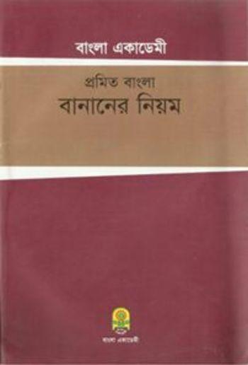 Promit Bangla Bananer neom PDF