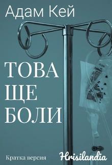 Това ще боли: Дневникът на един млад лекар - Кратка версия PDF