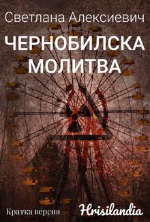 Чернобилска молитва - Кратка версия PDF