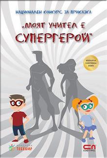"""Национален конкурс за приказка """"Моят учител е супергерой"""" PDF"""