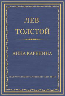 Анна Каренина Полное собрание сочинений. Тома 18-19 PDF