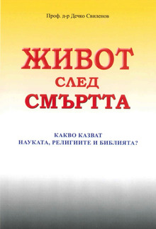 ЖИВОТ СЛЕД СМЪРТТА PDF