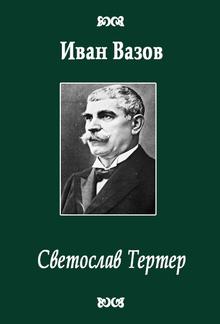 Светослав Тертер PDF