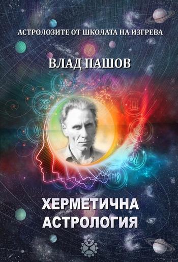 Херметична астрология PDF