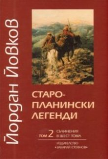 Старопланински легенди PDF