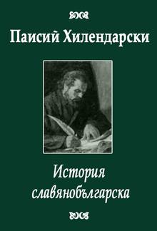 История славянобългарска PDF