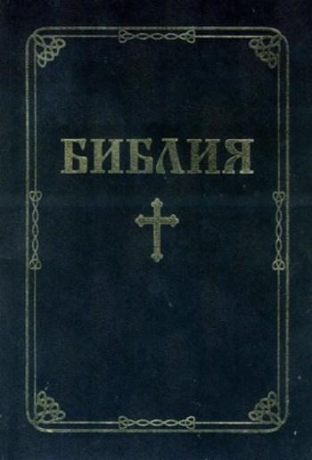 Библия — Нов завет PDF