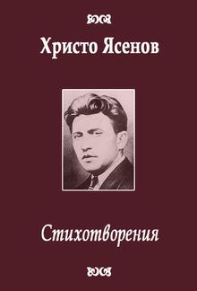 Стихотворения PDF