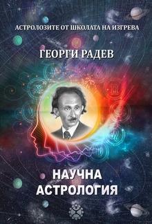 Научна астрология PDF