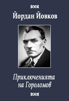 Приключенията на Гороломов PDF