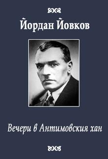 Вечери в Антимовския хан PDF