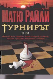 Турнирът PDF
