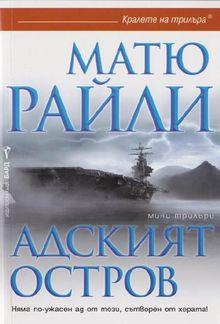 Адският остров PDF