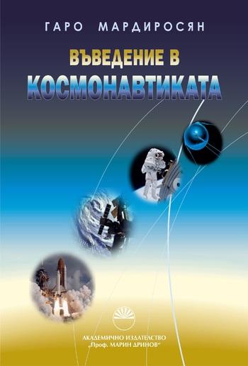 Въведение в космонавтиката PDF