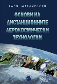 Основи на дистанционните аерокосмически технологии PDF