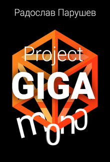 Project Gigamono PDF